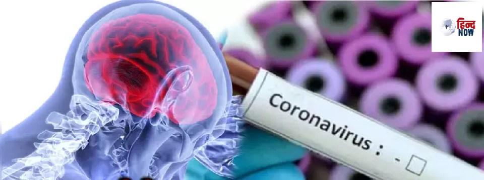 कोरोना वायरस से हो रहा दिमाग को खतरा, पीड़ित लोगों ने बताई आपबीती
