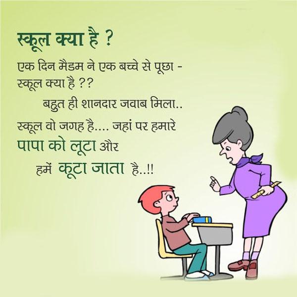 """हिंदी जोक्स: मैडम ने बच्चों से पूछा, """"गंगा, यमुना, सरस्वती, कावेरी भारत की नदियां हैं तो पाकिस्तान…"""