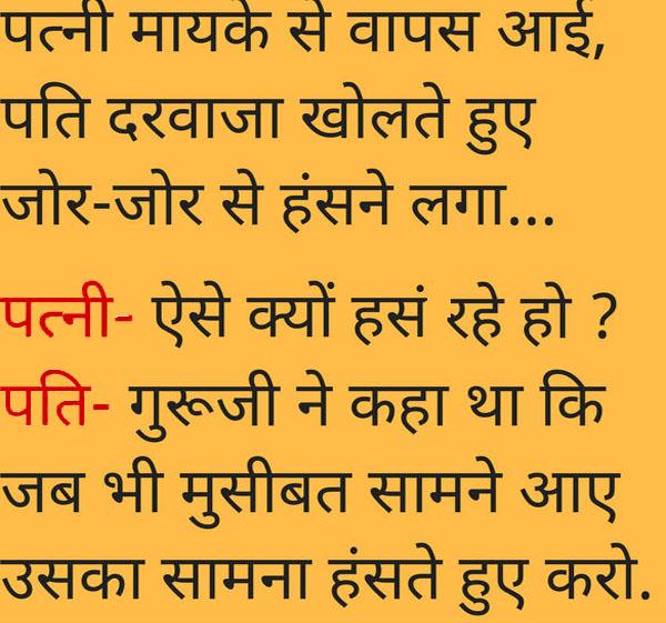 हिंदी जोक्स: पहलवान से शादी तय होने पर लड़की ने अपनी मां से कहा, लड़की- मां मैं पहलवान से शादी नहीं…