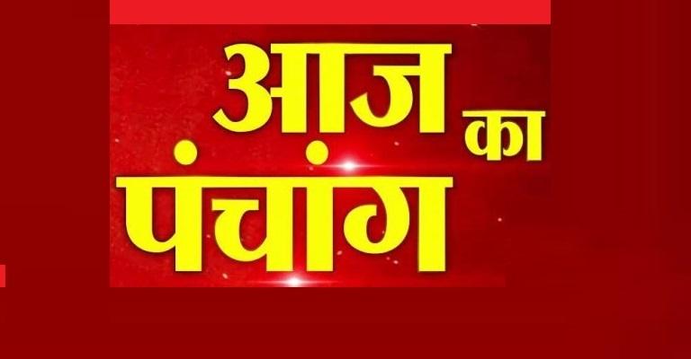 Aaj Ka Panchang 22 December 2020: आज शुक्ल पक्ष अष्टमी पर देखें पंचांग, शुभ-अशुभ समय, राहुकाल