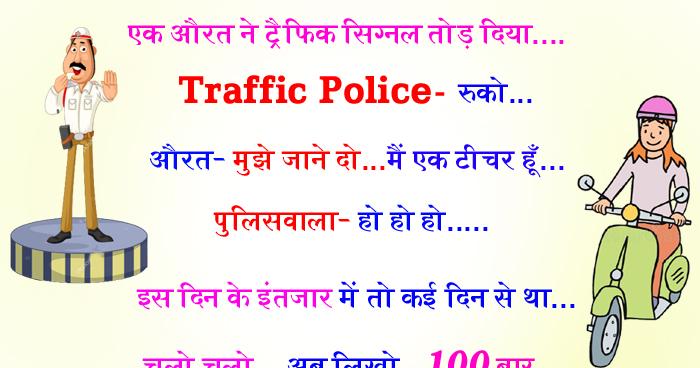 हिंदी जोक्स: एक औरत ने ट्रैफिक सिग्नल तोड़ दिया…Traffic Police : रूको औरत – मुझे जाने दो..