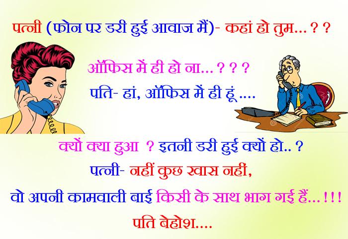 हिंदी जोक्स: लड़की : तुम्हारा शिक्षण क्या है ? हिंदी में बताओ, लड़का : नेत्र चाय नेत्र, लड़का.......