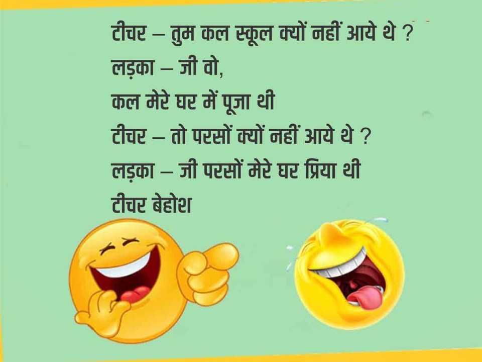 हिंदी जोक्स: लड़का पहली बार एक लड़की लेकर घर आया, पिता ने पूछा कौन है ये, लड़के ने कहा......