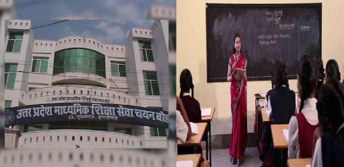 टीजीटी पीजीटी शिक्षकों की भर्ती हुई रद्द यूपीएसईएसएसबी ने लिया ये फैसला