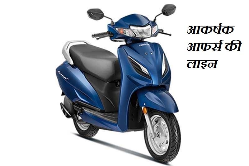 दिवाली के त्यौहार पर होंडा की गाड़ी खरीदिए और पाइये 11000 रूपये तक का मुनाफा