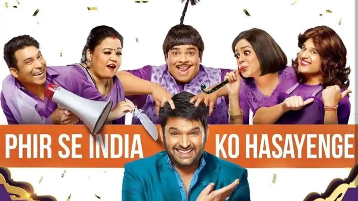 सोनी ने किया भारती को हटाने का फैसला, कपिल शर्मा शो की हालत खराब