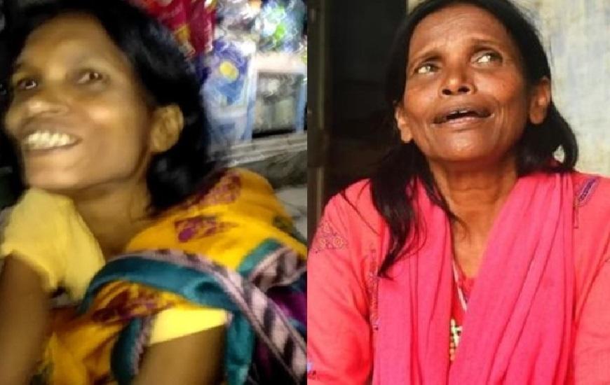 रानू मंडाल की हरकत ने छीन ली उनकी शोहरत, अब इस हाल में कर रही जीवनयापन