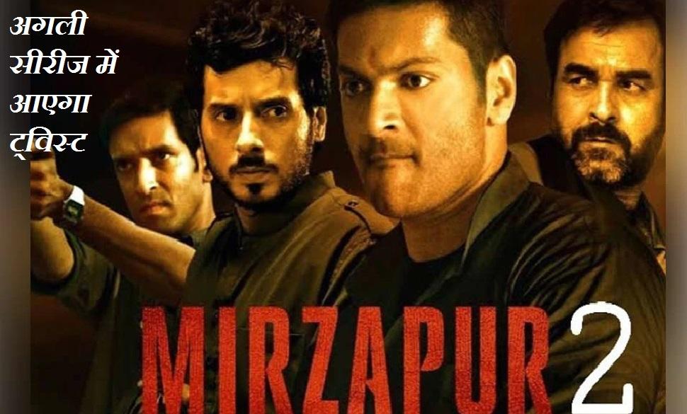 मिर्जापुर 3 में गोली लगने के बाद भी मुन्ना त्रिपाठी की होगी एंट्री, ऐसे बदल सकती है स्टोरी