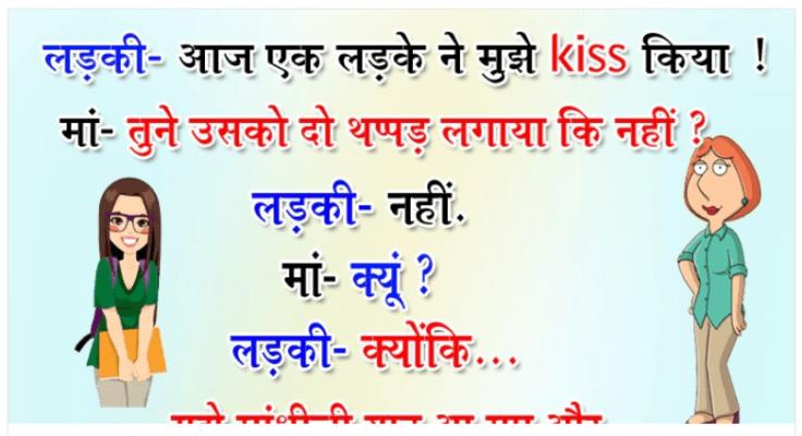 हिंदी जोक्स: लड़की- आज एक लड़के ने मुझे Kiss किया, माँ- तो तूने उसे थप्पड़ मारा? लड़की: नहीं, क्योंकि......