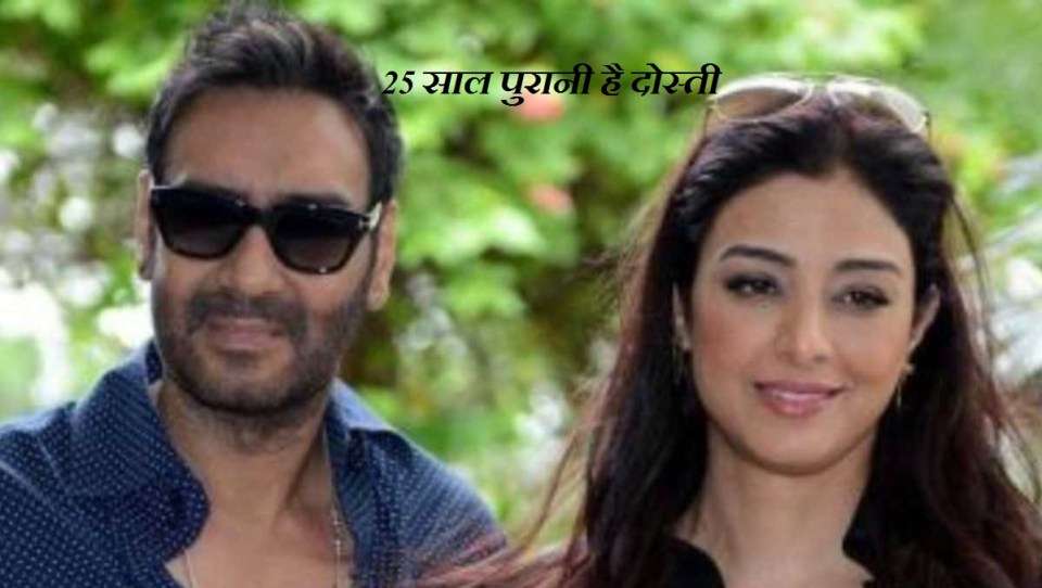 तब्बू ने अजय देवगन को ठहराया जिम्मेदार, कहा उन्होंने नहीं होने दी मेरी शादी