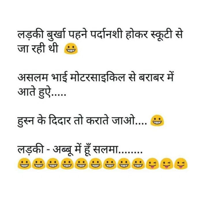 हिंदी जोक्स: लड़की घर में अकेली थी उसने बॉयफ्रेंड को भी बुला लिया, लड़का – बहुत भूख लगी है मुझे कुछ दो ना.....