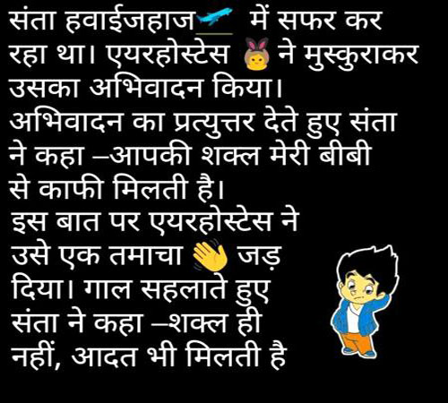 Hindi Jokes : गाँव में एक पत्नी, पति को पीट रही थी, प्रधान बोला क्यों पीट रही हो बेचारे को पत्नी बोली.....