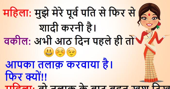 हिंदी जोक्स: एक तलाकशुदा महिला ने वकील से कहा मुझे मेरे पूर्व पति से फिर से शादी करनी है, वकील ने कहा......