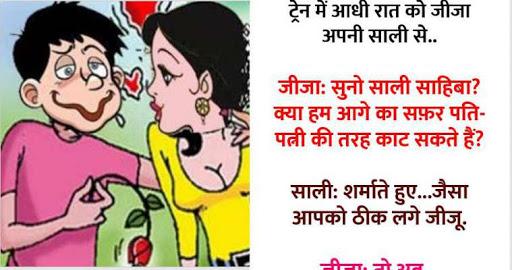 हिंदी जोक्स: जब ट्रेन में साली से बोला जीजा, 'क्या हम पति-पत्नी की तरह बिताएं रात' साली के हाँ करते ही जीजा ने......