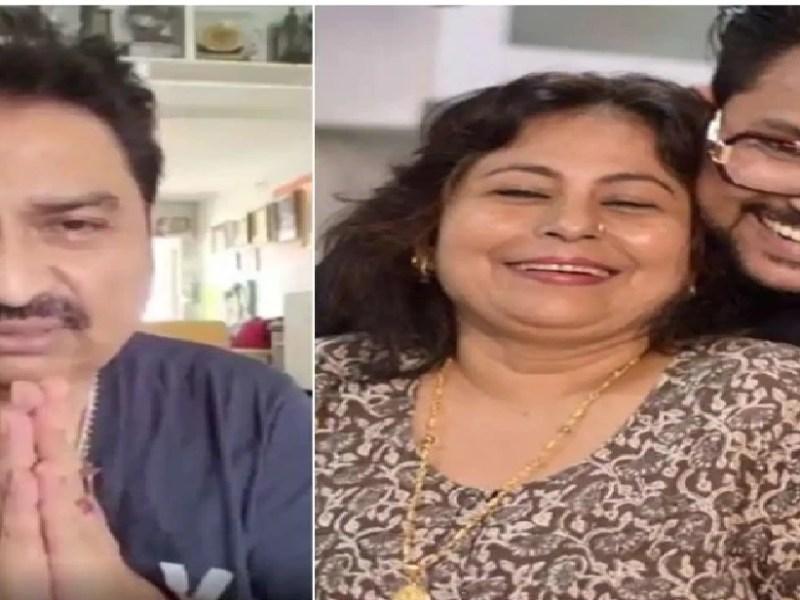 बेटे की गलती के बाद कुमार सानू ने मांगी माफ़ी, अपने ही पत्नी पर लगाए ये आरोप