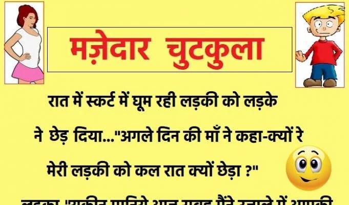 हिंदी जोक्स: लड़की को रात में लड़के ने छेड़ दिया, अगले दिन उसकी मम्मी बोली....