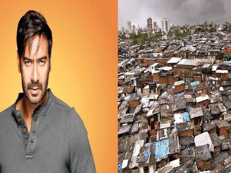 मुंबई के धारावी ने दिया कोरोना को मात केस हुआ 0, तो अजय देवगन रह गए आश्चर्य, कही ये बात