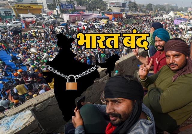 किसान आन्दोलन होगा ख़त्म , मिलेंगे अमित शाह, जानिए भारत बंद में क्या क्या हुआ