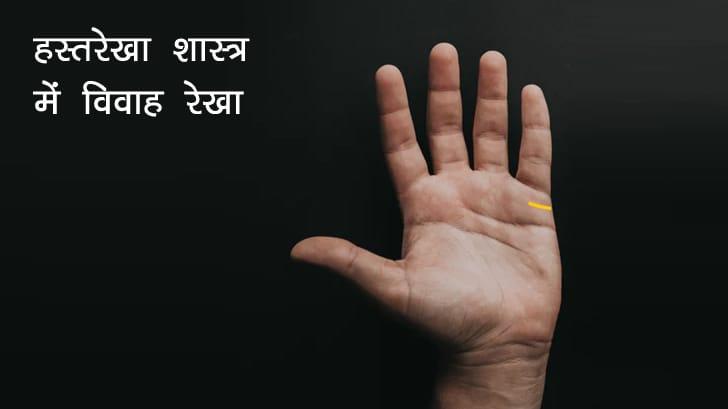 अगर आपके हाथों में भी हैं ऐसी रेखाएं तो पार्टनर से मिल सकता है धोखा