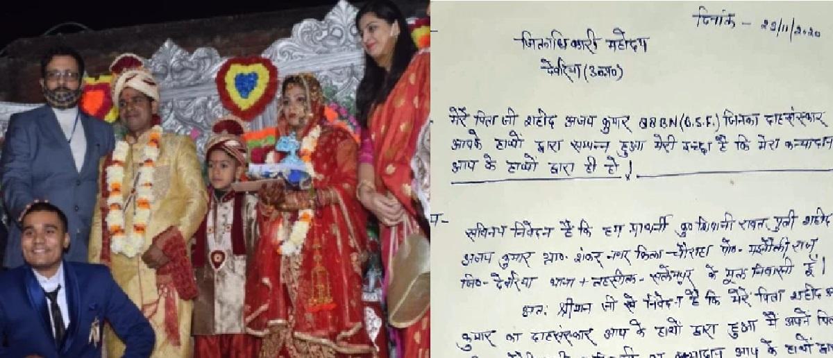 शहीद की बेटी ने डीएम को लिखा कन्यादान के लिए पत्र, पत्नी के साथ पहुंच किया पिता की तरह विदाई