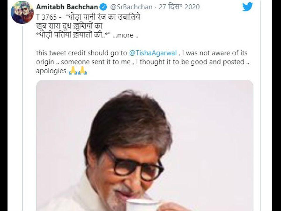 फैन ने अमिताभ बच्चन से कहा- कोरोना वाला कॉलर ट्यून बंद करवा दीजिए, बिग बी ने दिया ये जवाब