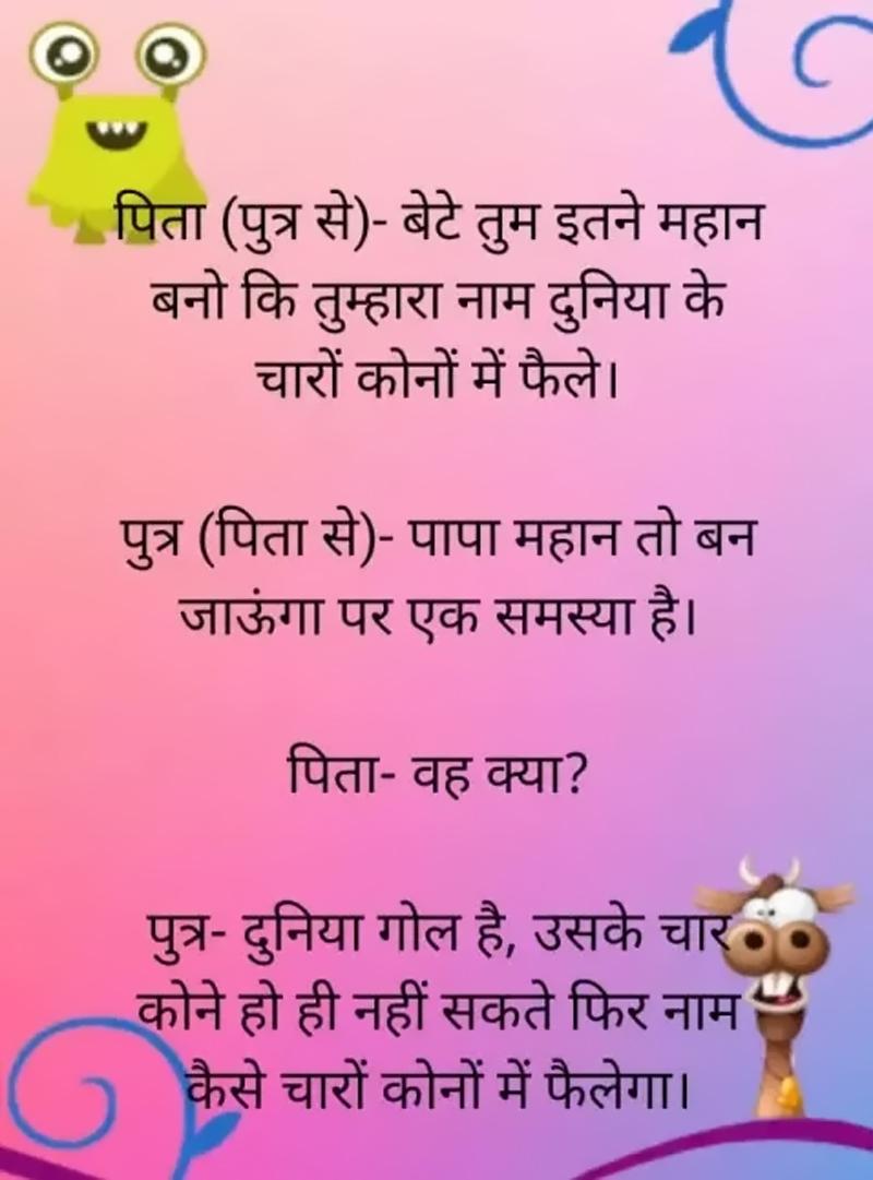 Hindi Jokes: पति-पत्नी सब्जी मंडी गये, पत्नी ने कहा ये जी सुनते हैं 4 किलो मटर ले लूँ, पति ने कहा........