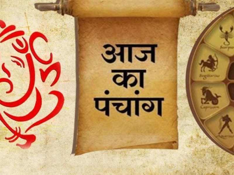 Aaj Ka Panchang 16 January 2021: आज शुक्ल पक्ष तृतीया पर देखें पंचांग, शुभ-अशुभ समय और राहुकाल