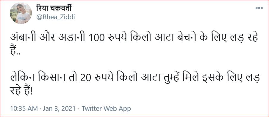 रिया चक्रवर्ती ने सरकार पर कसा तंज &Quot;अंबानी और अडानी 100 रुपये किलो आटा बेचने के लिए लड़ रहे हैं, लेकिन किसान तो 20 रुपये किलो देने के लिए&Quot;