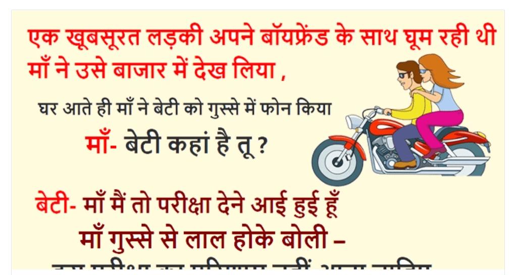 Funny Jokes : एक खूबसूरत लड़की अपने बॉयफ्रेंड के साथ बाइक पर घूम रही थी माँ ने उसे बाजार में देख लिया..