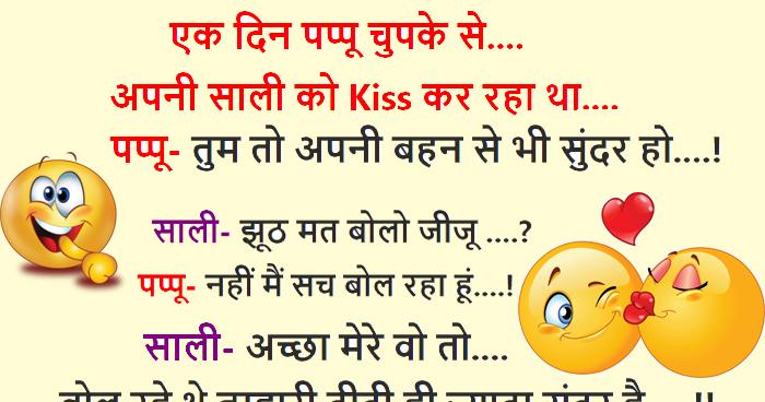 Funny Jokes: एक दिन पप्पू चुपके से…अपनी साली को Kiss कर रहा था…तभी साली ने कहा.....