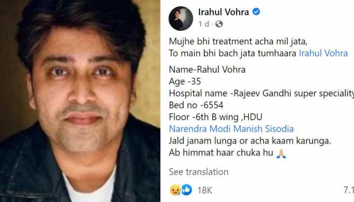 भावुक फेसबुक पोस्ट के बाद एक्टर राहुल वोहरा का कोरोना से निधन, आखिरी मैसेज पढ़ नहीं थम रहे फैंस के आंसू, किश्वर मर्चेंट ने कहा- काश ये सोनू सूद ने पढ़ा होता