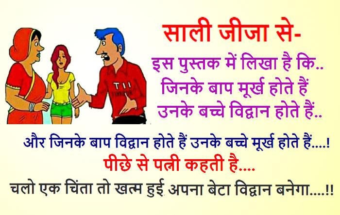 Hindi Funny Jokes: नई नई शादी हुई, पति सुबह-सुबह….. अपनी सोई हुई बीवी पर पानी डाल देता है, बीवी गुस्से में.....