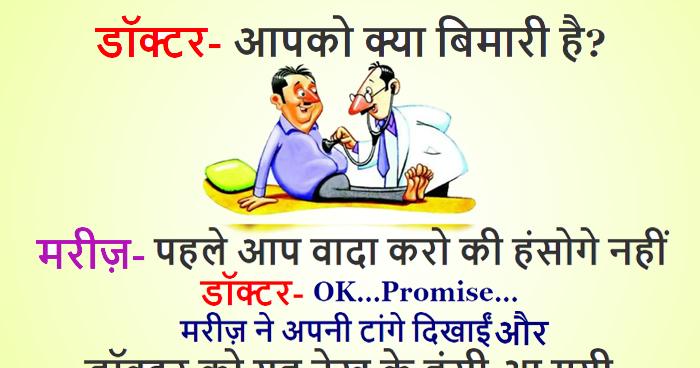 Funny Hindi Jokes: डॉक्टर- आपको क्या बिमारी है? मरीज़- पहले आप वादा करो की हंसोगे नहीं डॉक्टर- Ok…