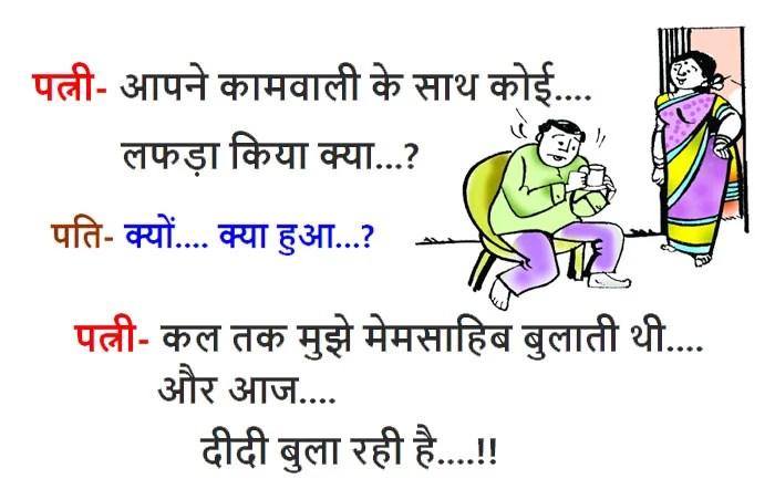 Funny Hindi Jokes: जब पत्नी ने पति से पूछा- आपने कामवाली के साथ क्या लफड़ा किया, आज वो....