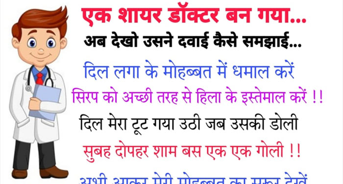 Hindi Funny Jokes: एक शायर डॉक्टर बन गया… अब देखो उसने दवाई कैसे समझाई… दिल लगा के मोहब्बत में…