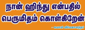 vvivekanandar sticker_2
