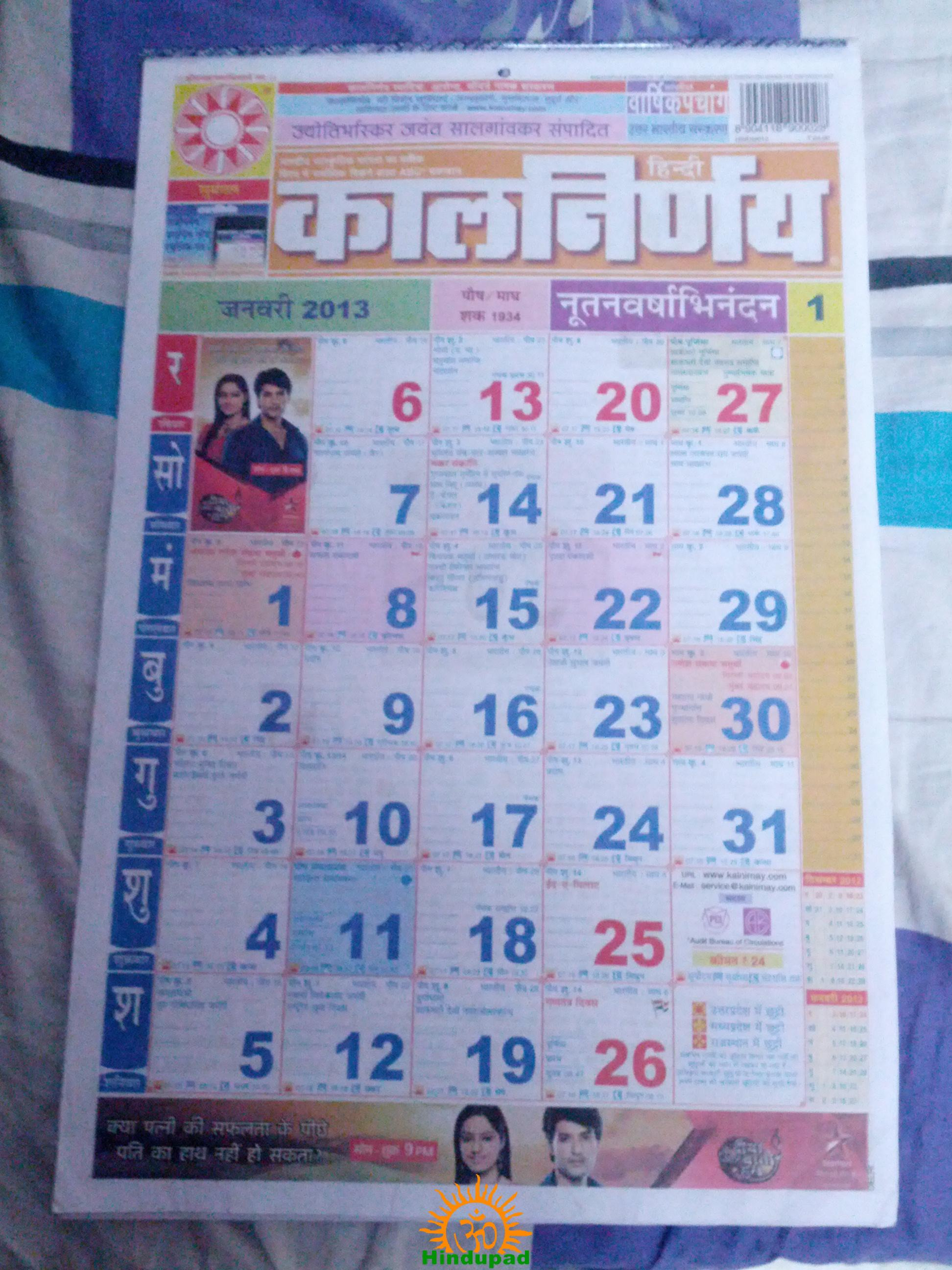 hindi kalnirnay calendar cum panchang in hindi hindupad