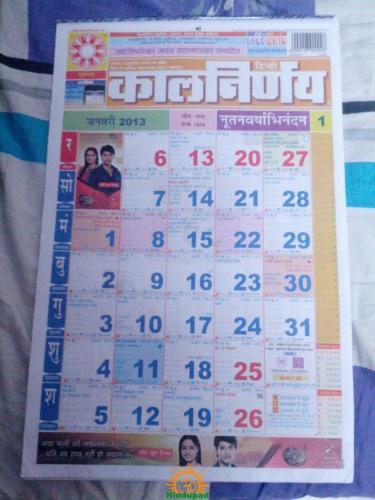Hindi Kalnirnay 2013