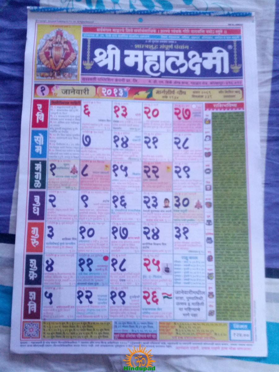 Mahalakshmi Calendar 2013 Hindupad