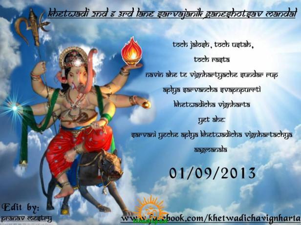 Khetiwadi Vignharta - 2nd 3rd lane Sarvajanik Ganeshotsav Mandal