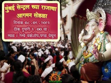 Mumbai Cenral Cha Raja 2013