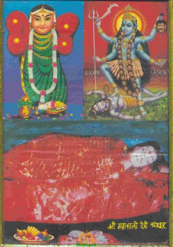 Mahakali Devi Temple Chandrapur