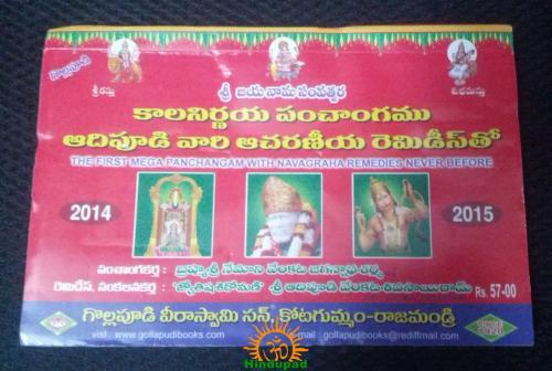 Adipudi Remedies Panchangam 2014-2015