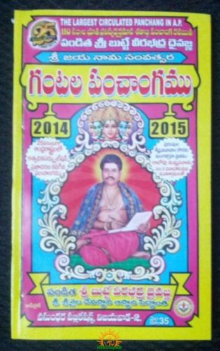 Butte Veerabhadra Daivagna Panchangam 2014-2015