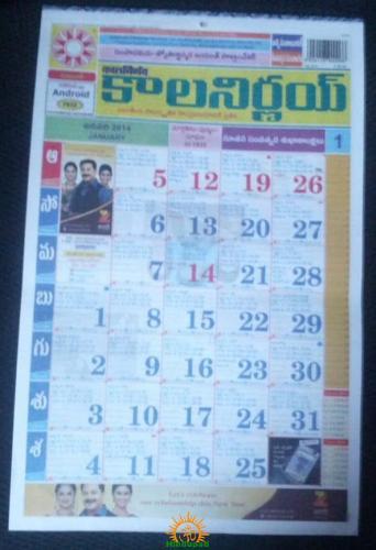 Kalanirnay 2014 Telugu Calendar