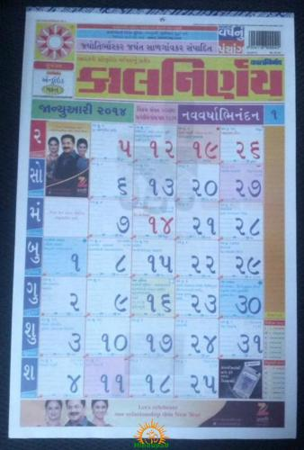 Kalnirnay 2014 Gujarati Calendar