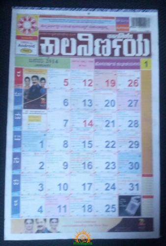 Kalnirnay 2014 Kannada Calendar