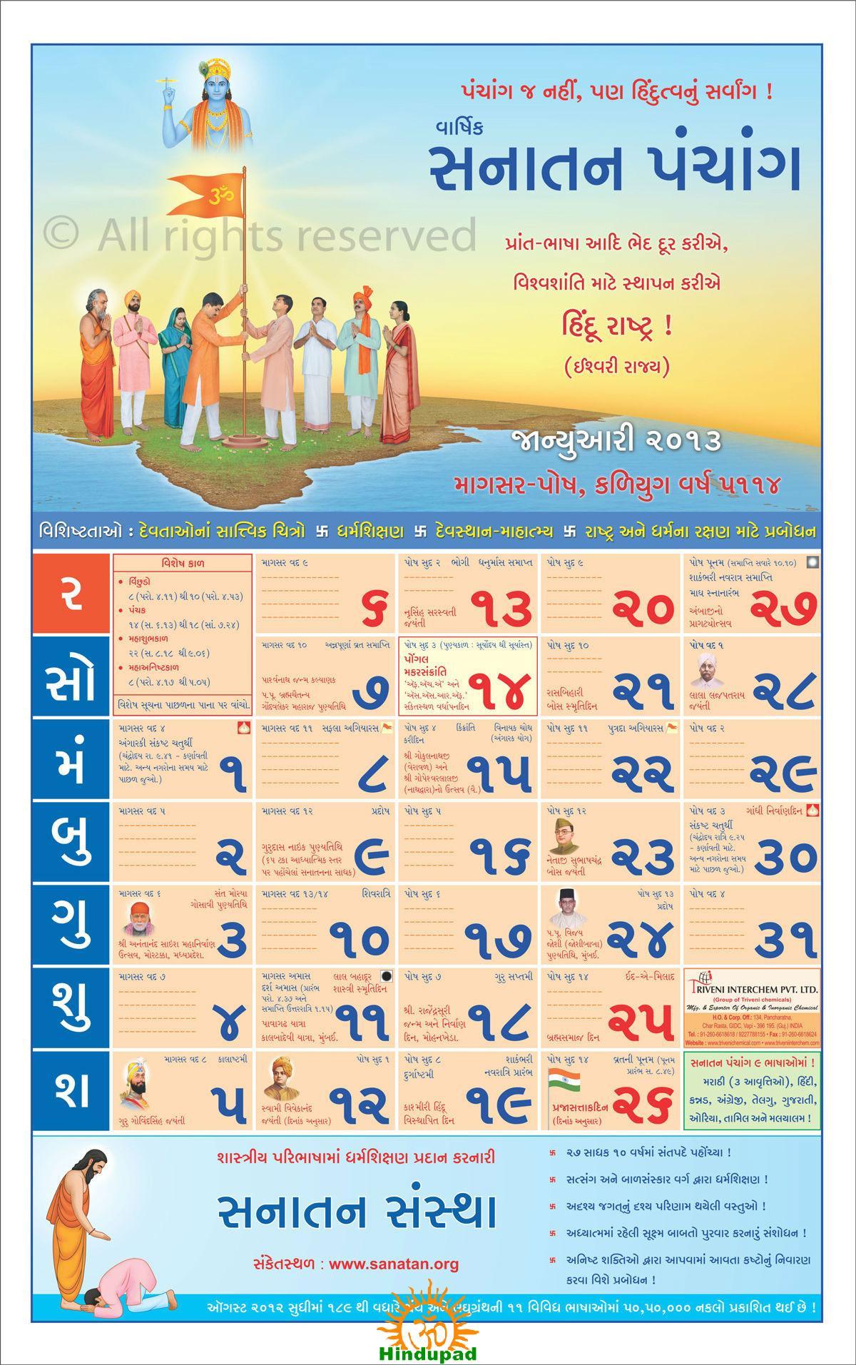 Gujarati Sanatan Panchang 2019 - HinduPad