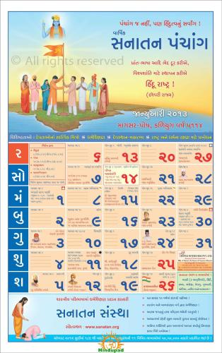 Sanatan Panchang 2014 Gujarati