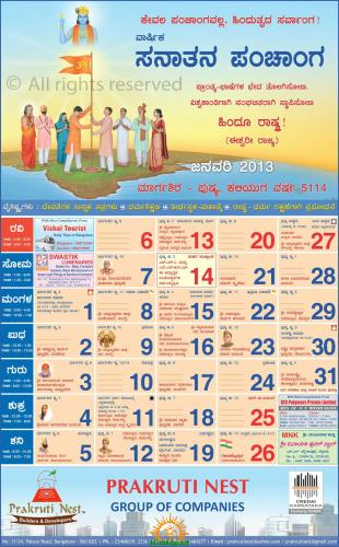 Sanatan Panchanga 2014 Kannada